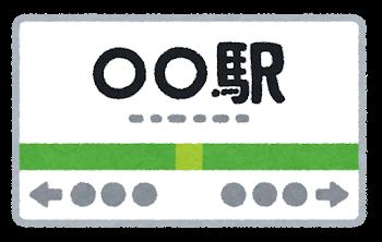 【画像】師長さんが体験した電車での華麗なる連携プレー!!