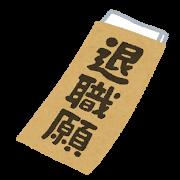 business_taisyoku_negai.png
