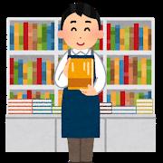 """【職レポ】""""書店""""でバイトしてるけど質問ある?"""