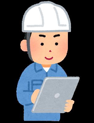 job_sagyouin_tablet_man.png